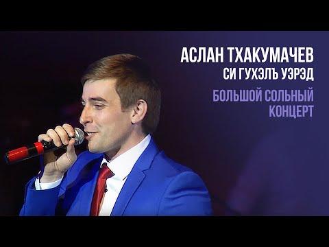 Аслан Тхакумачев - Си гухэлъ уэрэд   Большой сольный концерт
