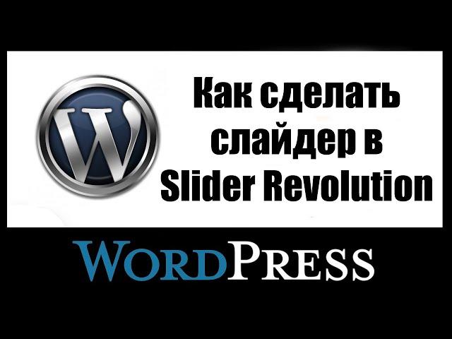 Как сделать слайдер в Slider Revolution