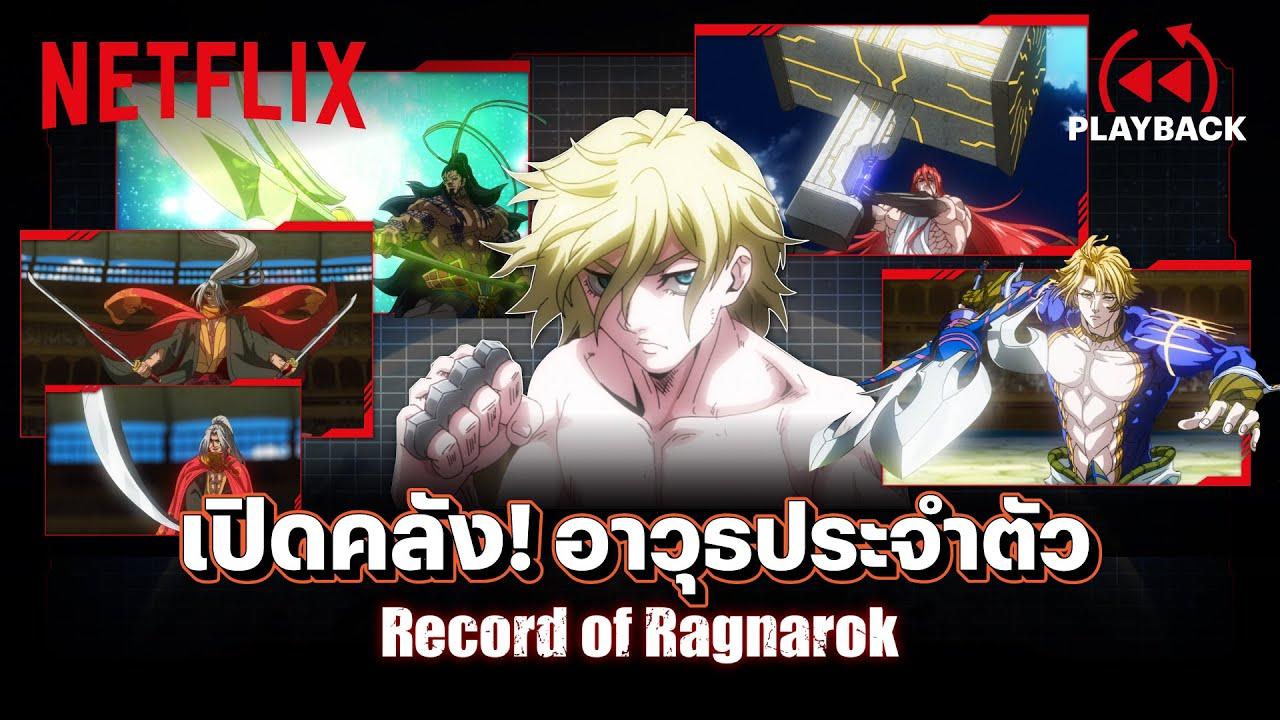 เปิดคลัง! อาวุธประจำตัว 'มหาศึกคนชนเทพ' ใครใช้อะไรบ้าง? (พากย์ไทย)   Record of Ragnarok   Netflix