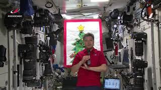 Новогоднее поздравление с борта МКС