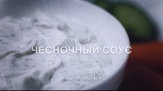 Видеорецепт - Чесночный соус, как белый соус в Шаурме!