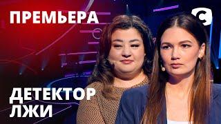 Детектор лжи 2021 – Выпуск 1 от 01.02.2021 | Анна Петренко и Марина Медведская