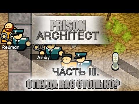 Prison Architect #3 - Больше!