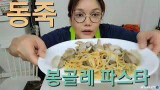 동죽 봉골레 파스타 먹방!