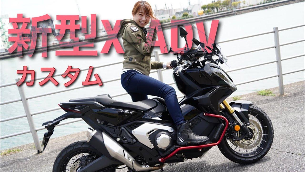 新型X-ADVカスタム紹介!乗りやすく自分らしく(塗装・ワンオフなど)【Honda2021X-ADV】