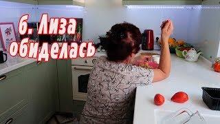 VLOG: Бабушка Лиза с нами не разговаривает