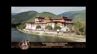 Удивительная Азия13 - Королевство Бутан(, 2013-05-01T05:17:58.000Z)
