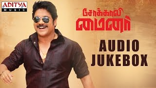 Sokkali Mainor Tamil Movie Full Songs Jukebox | Nagarjuna, Ramya Krishnan, Lavanya | Anup Rubens