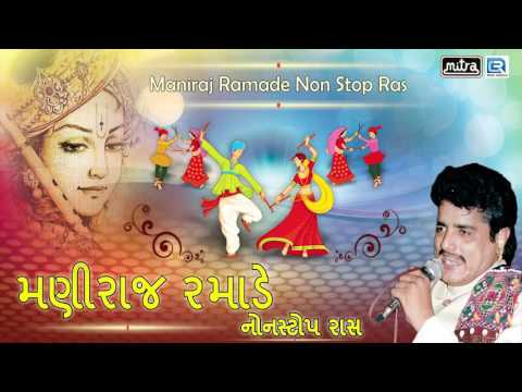 Gujarati Raas Garba | Krishna Janmashtami Special : Maniraj Ramade Non Stop Raas | Non Stop