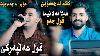Peshraw Hawrami w Saywan Xamzay (Kaka La Chamobet) Track 2 - ARO