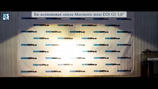 Бі-ксенонова лінза Morimoto mini D2S G5 3,0''