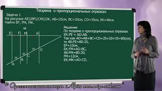 Геометрия 8 класс, Теорема о пропорциональных отрезках, Онлайн урок