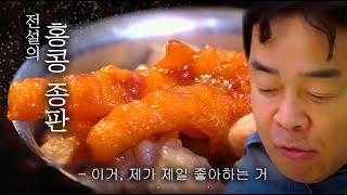 [#UltimateMukbang] (ENG/SPA/IND) Paik Jong Won Recommended Hong Kong Food|#StreetFoodFighter|#Diggle