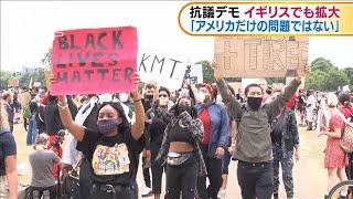 米黒人男性暴行死 イギリスでも抗議デモ広がる(20/06/04)