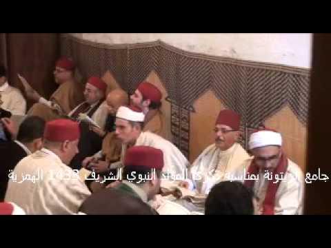 جامع الزيتونة بمناسبة ذكرى المولد النبوي الشريف 1433 الهمزية