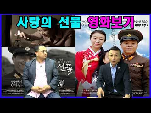최신 북한인권 영화 '사랑의 선물' 감상평: 문재인 정부는 이런 명품 영화의 상영을 왜 방해하나? [심동보자유애국TV] (2019.8.10)