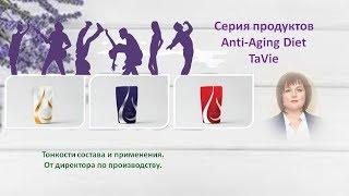 Серия питания Anti Aging Diet TaVie Выступление директора по производству Натальи Новиковои