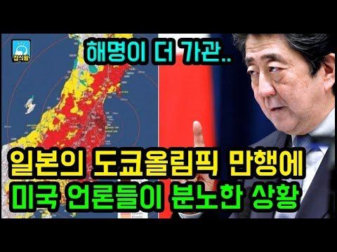일본의 도쿄올림픽 만행에 미국 언론들이 분노한 상황 / 일본의 해명이 더 가관.. [잡식왕]