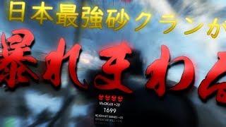 【BFV Montage】日本最強スナイパークラン員が暴れまわる!!!