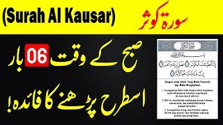 Surah Al Kausar Benefits || Surah Kausar In hindi Urdu || Fazilat Of Surah Al Kausar