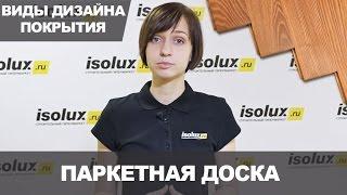 Паркетная доска: виды дизайна покрытия(, 2015-10-29T14:20:40.000Z)