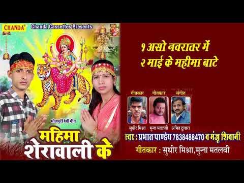 महिमा शेरावाली के || Prabhat Pandey & Manju Shivani || Bhojpuri Devi Geet