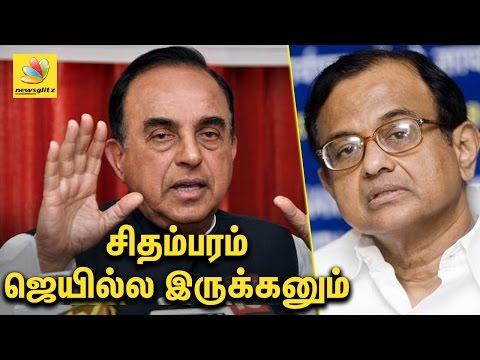 சிதம்பரம் ஜெயில்ல தான் இருக்கனும்   Subramanian Swamy says P Chidambaram has to be in jail   CBI
