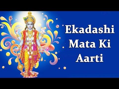 Ekadashi Mata Ki Aarti   एकादशी माता की आरती   Ekadashi Ki Aarti   एकादशी की आरती