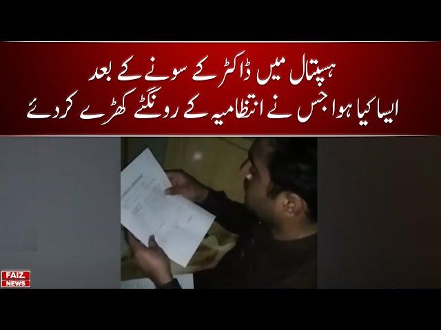 Suspected elements making fake reports in laboratories | Faiz News
