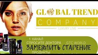 С этим продуктом улучшилось состояние после химиотерапии. Нанобальзамы Global Trend!