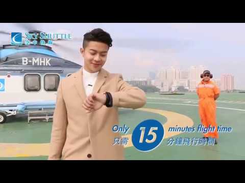 Sky Shuttle Helicopter Services 空中快線直升機服務