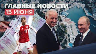Новости дня — 15 июня: план саммита Путина и Байдена, отмена обязательного техосмотра для ОСАГО