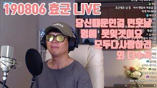 [ 효군 LIVE ] 2019년 8월 6일