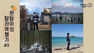 현탐이가 혼자 떠난 제주여행 #3