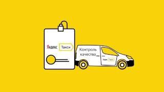 Урок № 4. Как успешно проходить контроль качества Яндекс.Такси