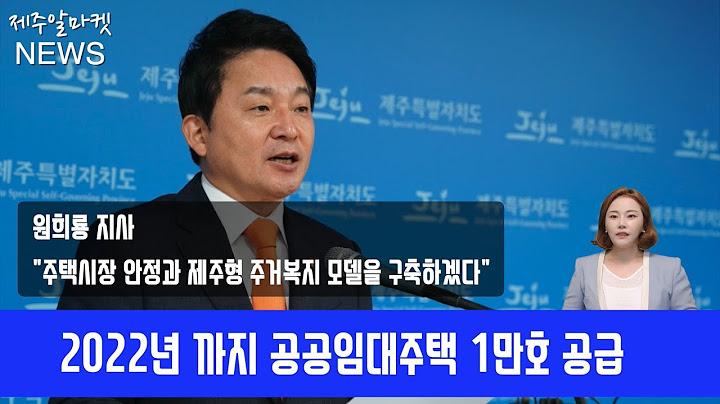 제주도 2022년까지 1만호 공공임대주택 공급 [제주도부동산 뉴스]