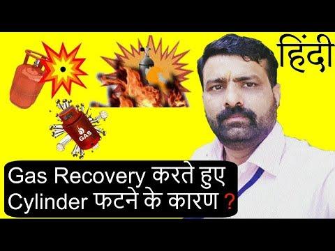 Gas Recovery करते हुए Cylinder फटने के कारण ? II Hindi