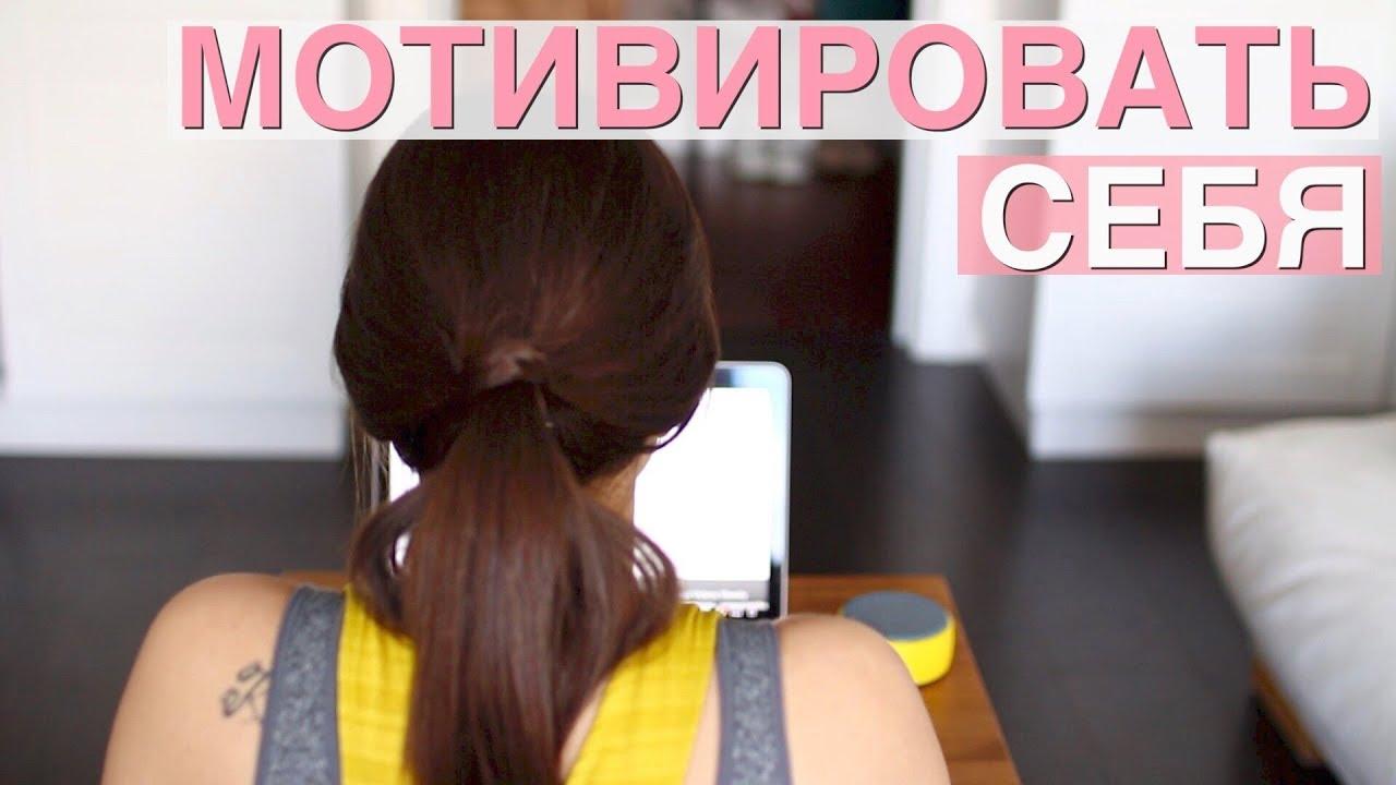 35e1e44d4843 Как мотивировать себя на здоровый образ жизни - YouTube