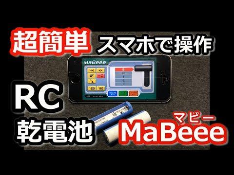 【ラジコン乾電池 MaBeee】  スマホで操作 超簡単