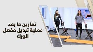 رهام الخياط - تمارين ما بعد عملية تبديل مفصل الورك