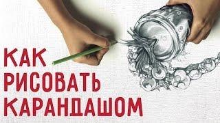 Как рисовать карандашом? Простые советы как рисовать карандашом.(Как рисовать карандашом. Записаться на мастер-классы по живописи http://paintingdec.foreven.ru/articles/7093?utm_source=YouTube&utm_campaign=V..., 2016-01-26T05:00:22.000Z)