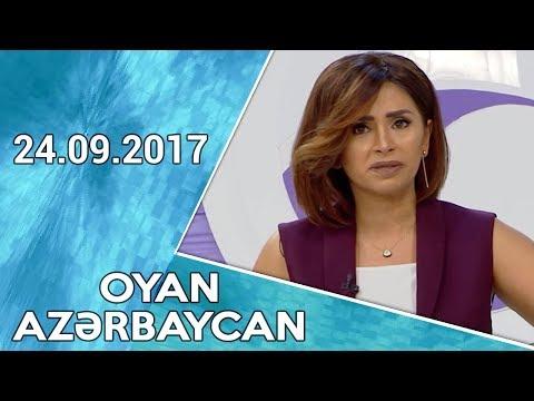 Oyan Azərbaycan 24.09.2017
