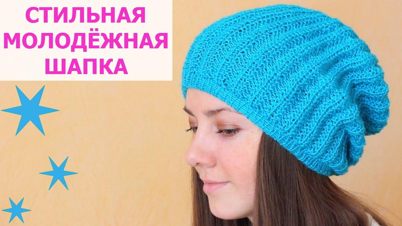 шапка спицами молодёжная весенняя шапка вязание шапки спицами