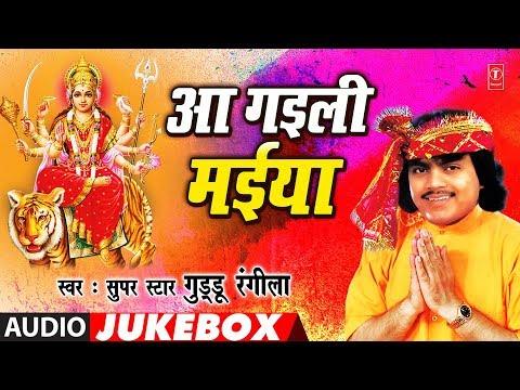 GUDDU RANGILA - Bhojpuri Mata Bhajans | AA GAYEELI MAIYA | FULL AUDIO JUKEBOX | HamaarBhojpuri
