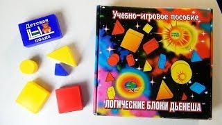 Логические блоки Дьенеша. Как заниматься. 9 игр   Детская книжная полка