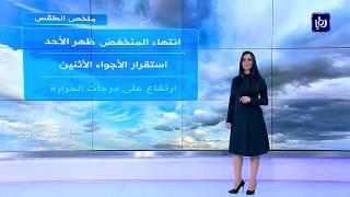 النشرة الجوية الأردنية من رؤيا 16-3-2019