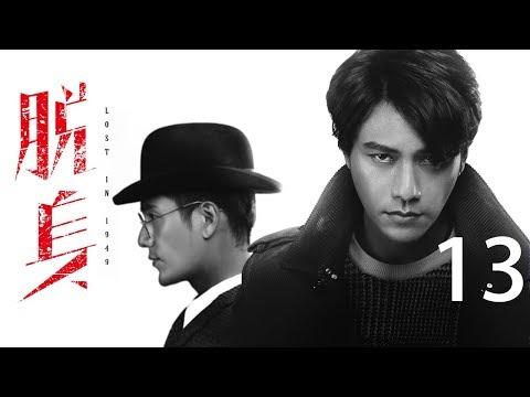 脱身 13丨Lost in 1949 13(主演:陈坤,万茜,廖凡,王景春)【未删减版】