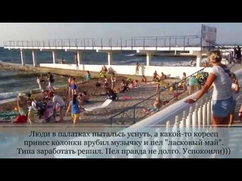 Пляжи Севастополя.  Парк победы.