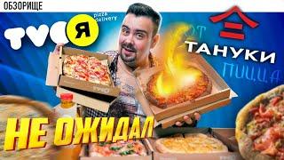 Доставка TVOЯ Пицца (Твоя Пицца)   Тануки наделали делов