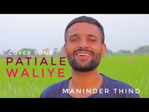 Patiale Waliye||(Cover Song)Maninder Thind ||Sangram ||Superhit Song from YouTube · Duration:  1 minutes 2 seconds